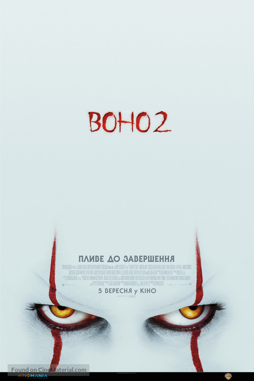 It: Chapter Two - Ukrainian Movie Poster