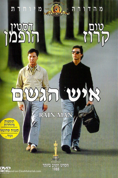 Rain Man - Israeli DVD movie cover