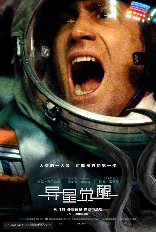 Life - Chinese Movie Poster