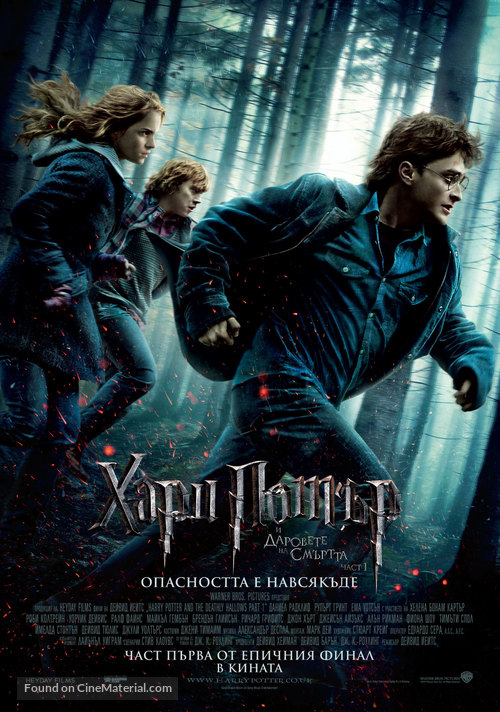 Harry Potter and the Deathly Hallows: Part I - Bulgarian Movie Poster