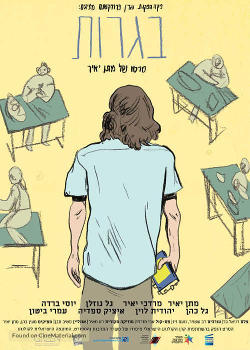 Bagrut - Israeli Movie Poster