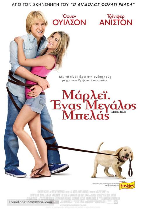 Marley & Me - Greek Movie Poster
