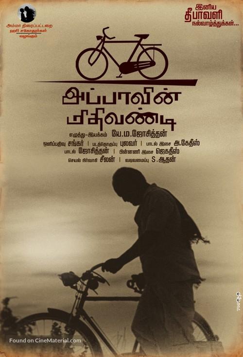Appaavin Mithivandi - Indian Movie Poster