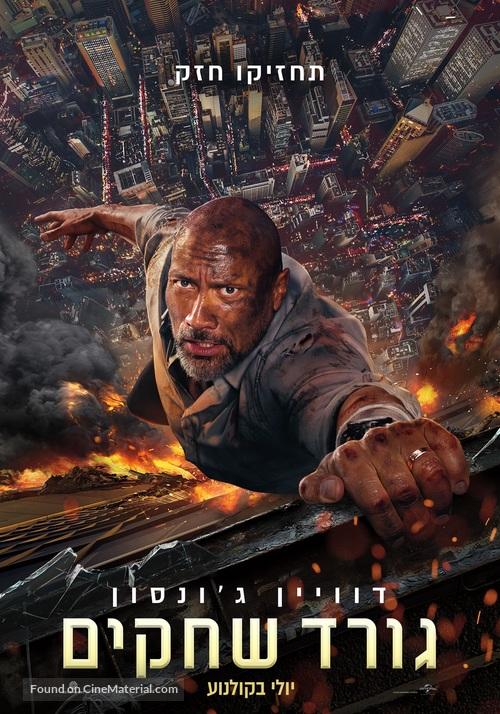Skyscraper - Israeli Movie Poster