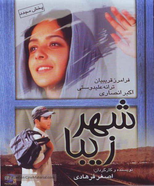Shah-re ziba - Iranian Movie Poster