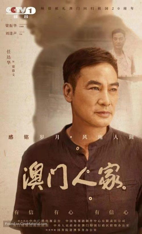 """Ao Men Ren Jia"" - Chinese Movie Poster"