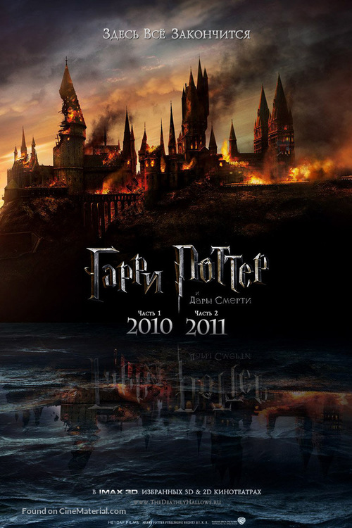 Harry Potter and the Deathly Hallows: Part I - Russian Movie Poster