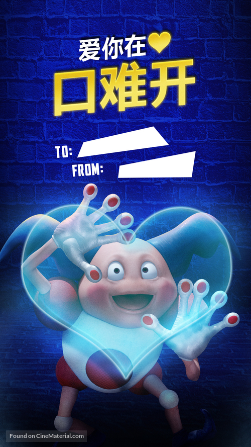 Pokémon: Detective Pikachu - Chinese Movie Poster
