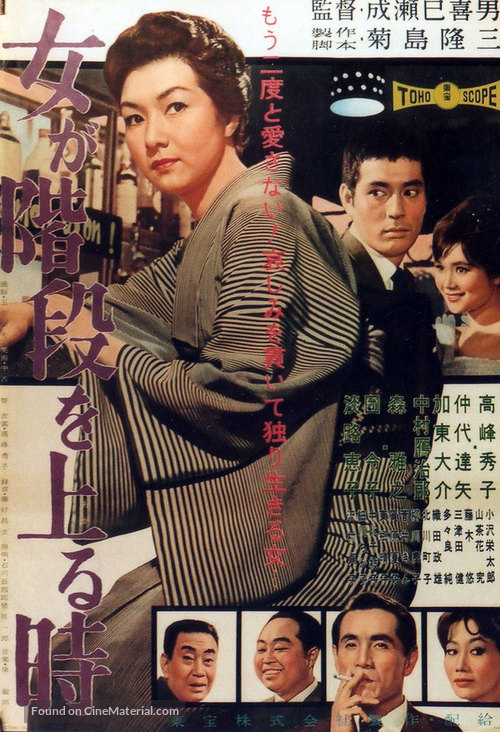 Onna ga kaidan wo agaru toki - Japanese Movie Poster