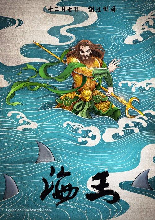 Aquaman - Chinese poster
