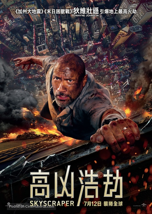 Skyscraper - Hong Kong Movie Poster
