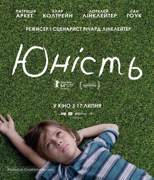 Boyhood - Ukrainian Movie Poster