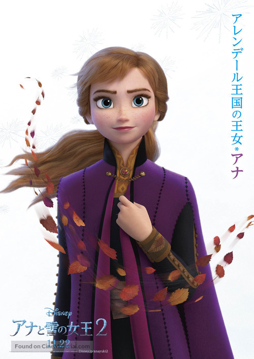Frozen II - Japanese Movie Poster