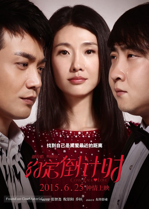 Come Back Love (2015) Chinese movie poster