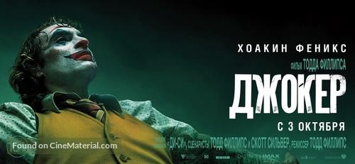 Joker - Russian Movie Poster