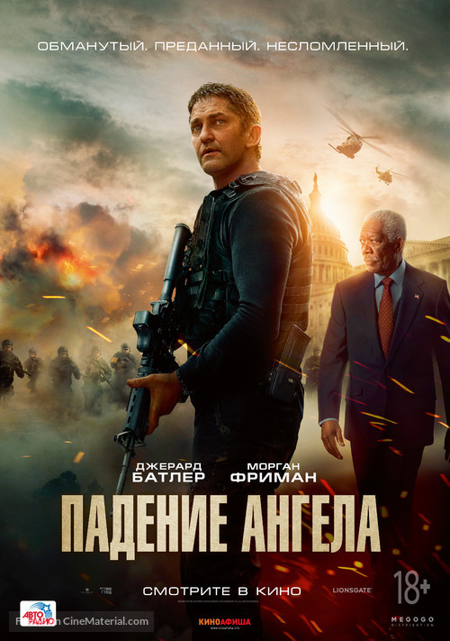 Angel Has Fallen - Russian Movie Poster