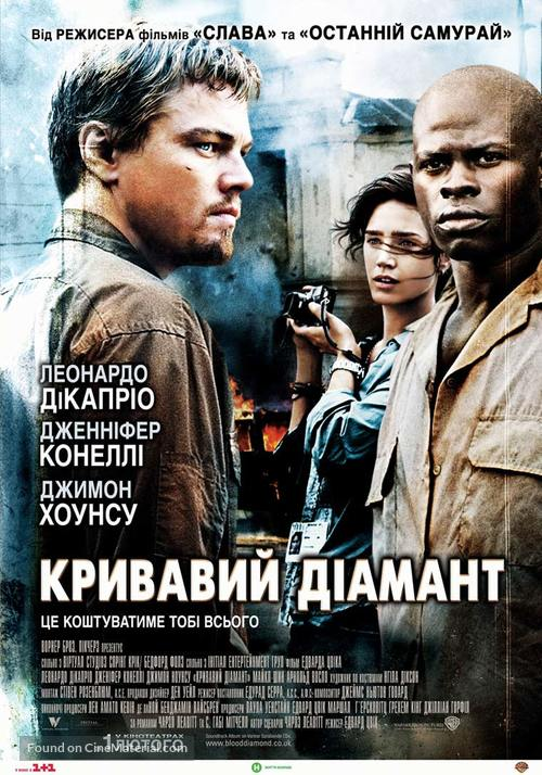 Blood Diamond - Ukrainian Movie Poster