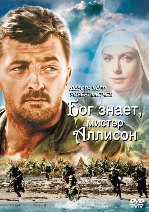 Heaven Knows, Mr. Allison - Russian Movie Cover