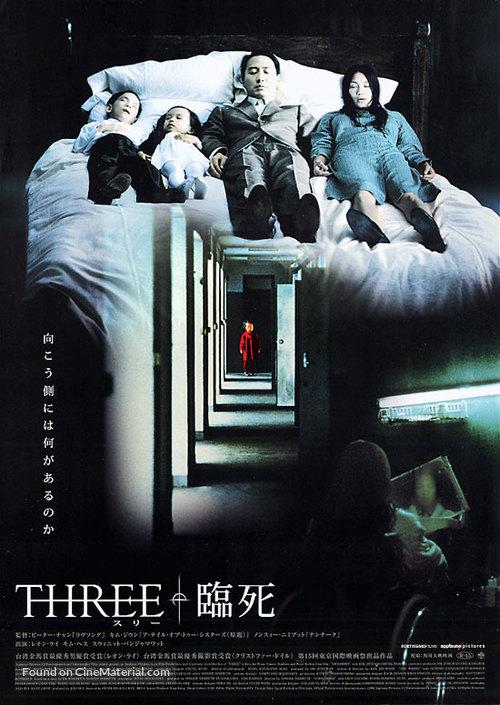 Saam gaang - Japanese Movie Poster