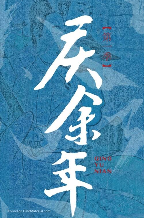 """""""Qing Yu Nian"""" - Chinese Logo"""