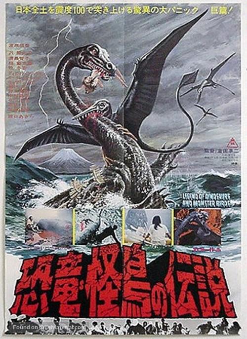 Kyôryû kaichô no densetsu - Japanese Movie Poster