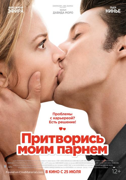 20 ans d'écart - Russian Movie Poster