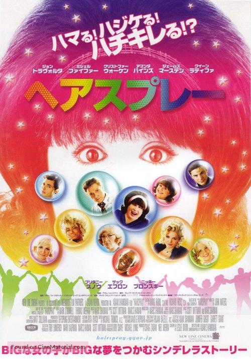 Hairspray - Japanese Movie Poster