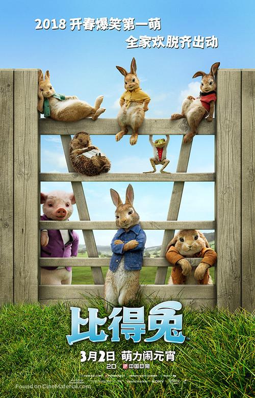Peter Rabbit - Chinese Movie Poster