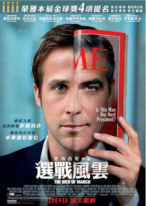 The Ides of March - Hong Kong Movie Poster