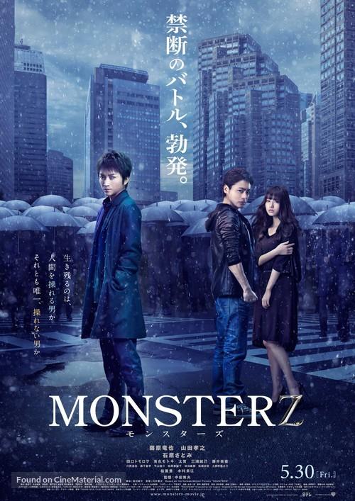 Monsterz - Japanese Movie Poster