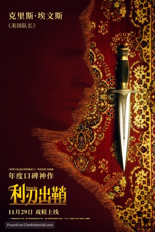 Knives Out - Chinese Movie Poster