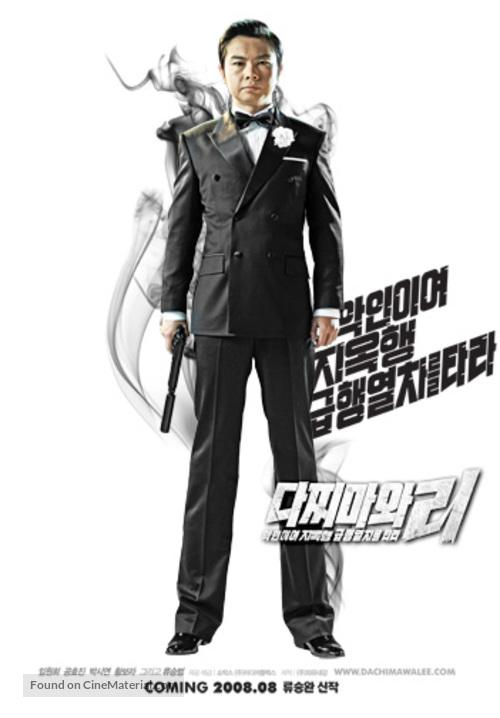 Dachimawa Lee - South Korean Movie Poster