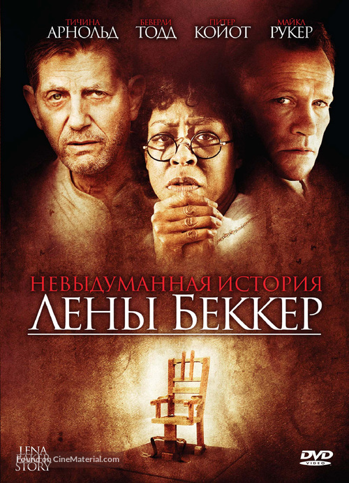 The Lena Baker Story - Russian Movie Cover