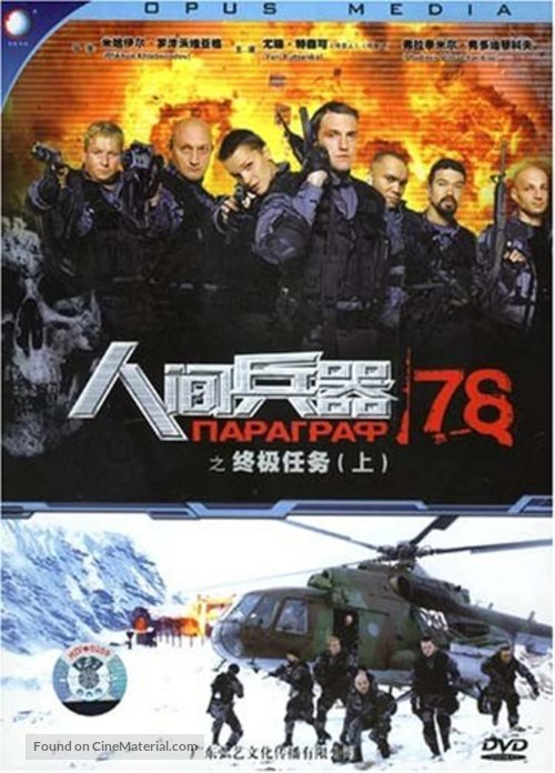 Paragraf 78, Punkt 1 - Chinese Movie Cover