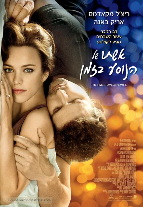 The Time Traveler's Wife - Israeli Movie Poster