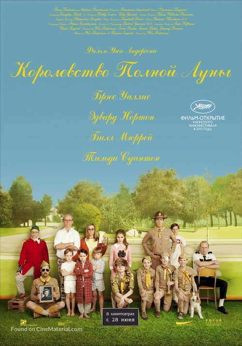 Moonrise Kingdom - Russian Movie Poster