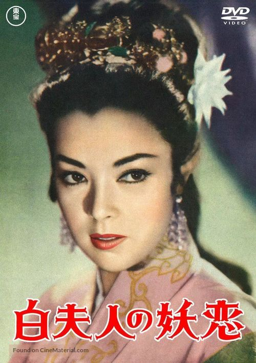 Byaku fujin no yoren - Japanese Movie Cover