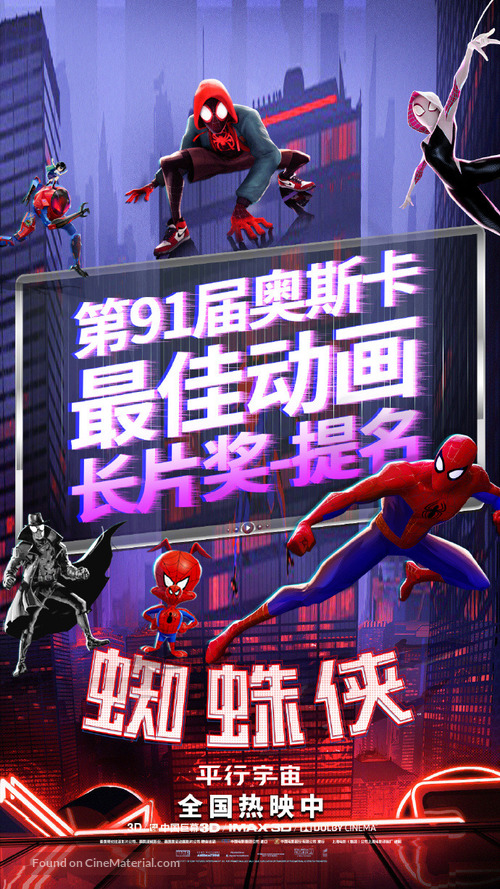 Spider-Man: Into the Spider-Verse - Japanese Movie Poster