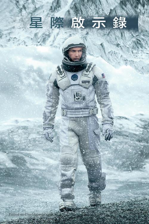 Interstellar - Hong Kong Movie Cover