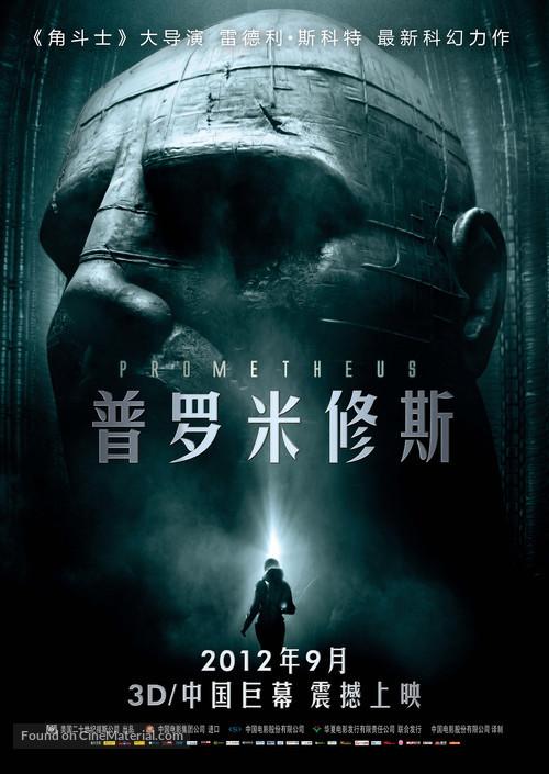Prometheus - Chinese Movie Poster