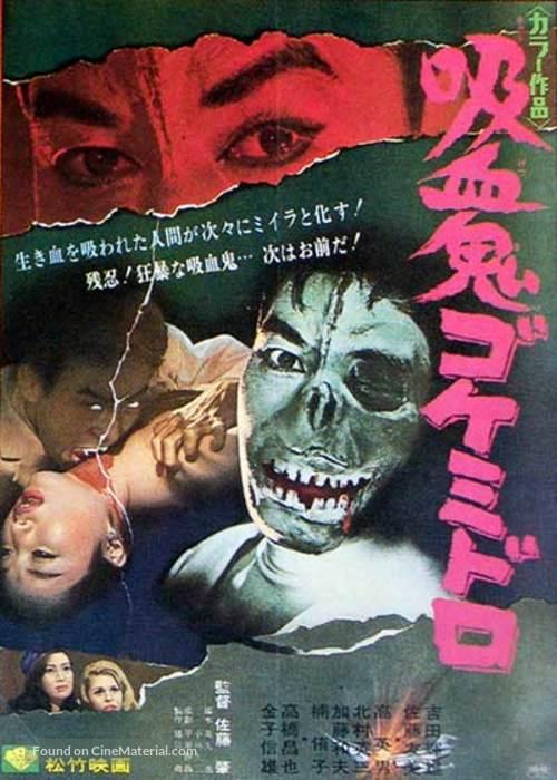 Kyuketsuki Gokemidoro - Japanese Movie Poster