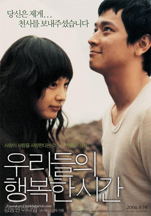 Urideul-ui haengbok-han shigan - South Korean Movie Poster