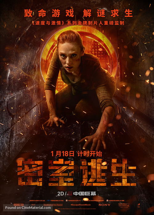 Escape Room - Chinese Movie Poster
