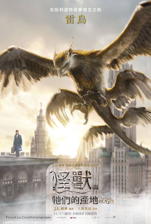 Fantastic Beasts and Where to Find Them - Chinese Movie Poster