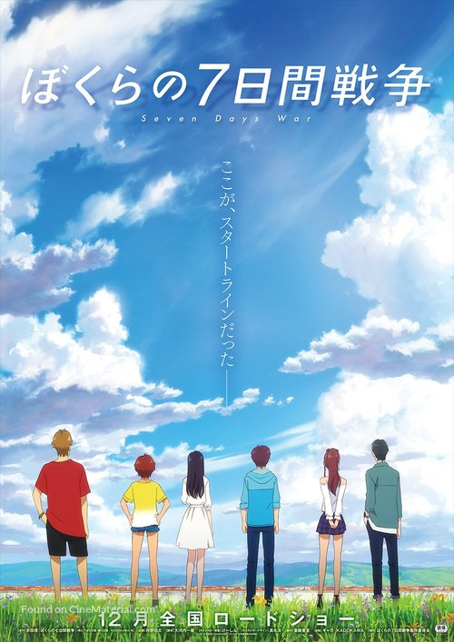 """Bokurano (Ours)"" - Japanese Movie Poster"