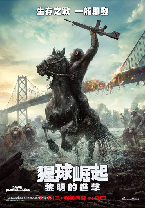 Dawn of the Planet of the Apes - Taiwanese Movie Poster