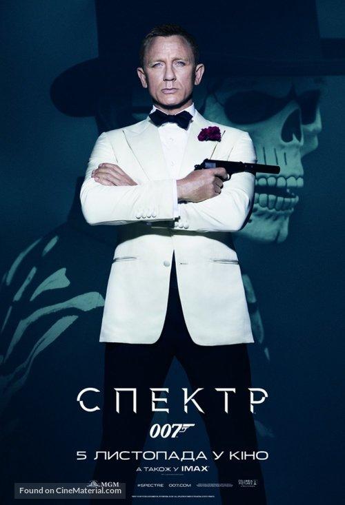 Spectre - Ukrainian Movie Poster