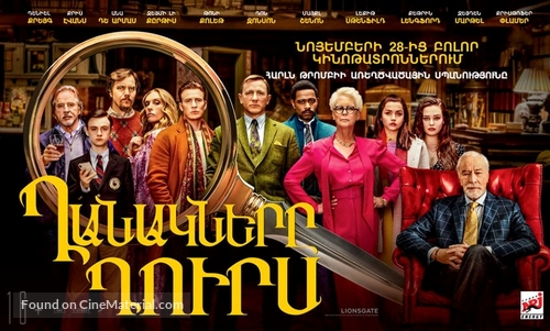 Knives Out - Armenian Movie Poster