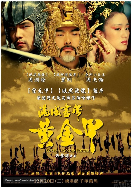 Curse of the golden flower taiwanese movie poster curse of the golden flower taiwanese movie poster mightylinksfo