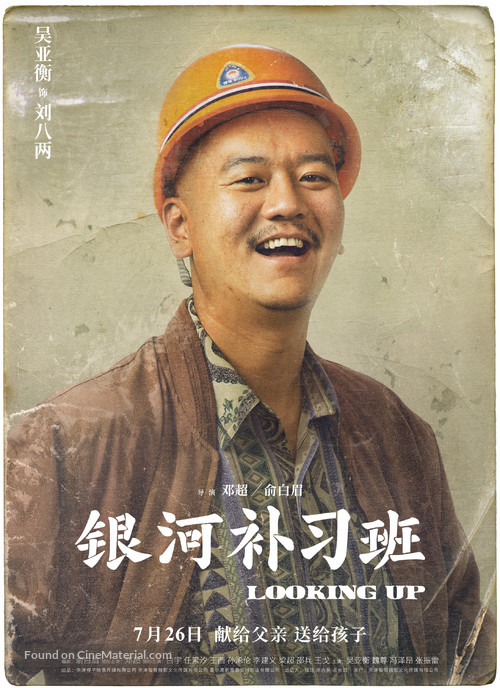 Yin He Bu Xi Ban - Chinese Movie Poster